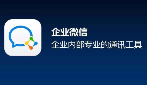"""现在,微信公开课零售专场在上海举行。现场,企业微信次推出了""""智慧零售四锦囊""""——智慧会员服务、智慧门店管理、智慧产业连接、智慧办公协同,在提高服务效率、产业链协同等方面,帮助企业挖掘新的增长点。目前,81%的零售行业百强企业已开通企业微信,沃尔玛、天虹、欧莱雅等企业都是企业微信的合作伙伴。"""