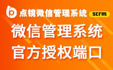 微信CRM系统销售自动化功能